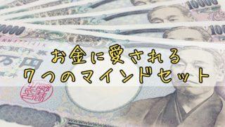 お金に愛される7つのマインドセット