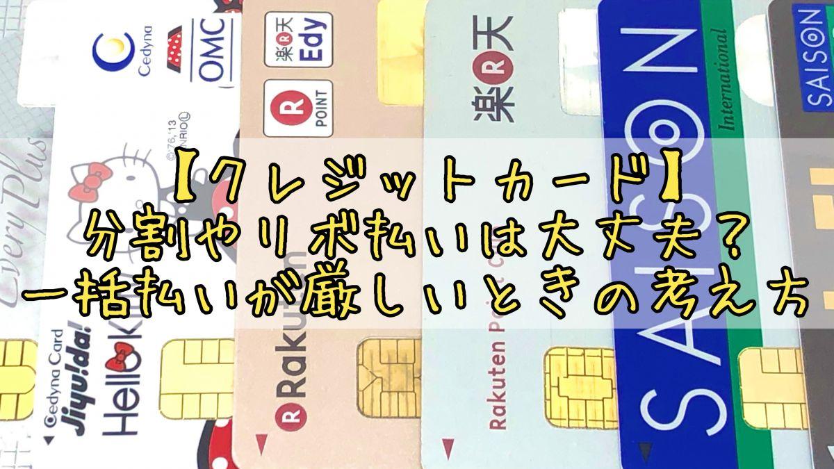 クレジットカードの分割やリボ払いは大丈夫?アイキャッチ