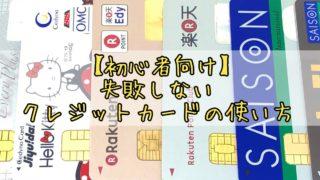 クレジットカードの使い方アイキャッチ