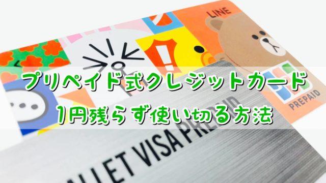 プリペイド式クレジットカードを1円残らず使い切る方法アイキャッチ