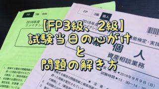 【FP3級、2級】当日の心がけ、問題の解き方アイキャッチ