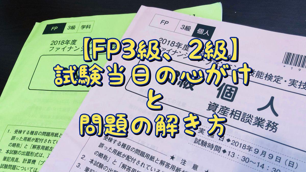 ファイナンシャル プランナー 3 級 試験 日