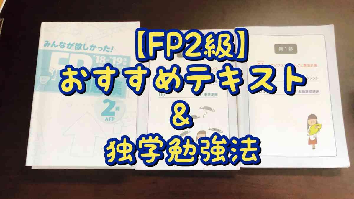FP2級おすすめテキストと独学勉強法アイキャッチ