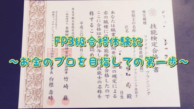 FP3級合格体験記アイキャッチ
