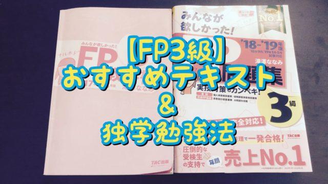 FP3級おすすめテキストと独学勉強法アイキャッチ