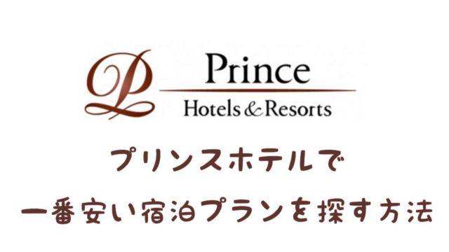プリンスホテルで一番安い宿泊プランを探す方法アイキャッチ