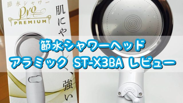 st-x3ba-reviewアイキャッチ