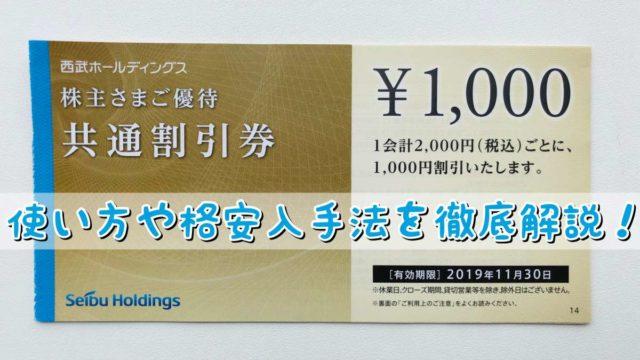 西武ホールディングス1,000円共通割引券アイキャッチ