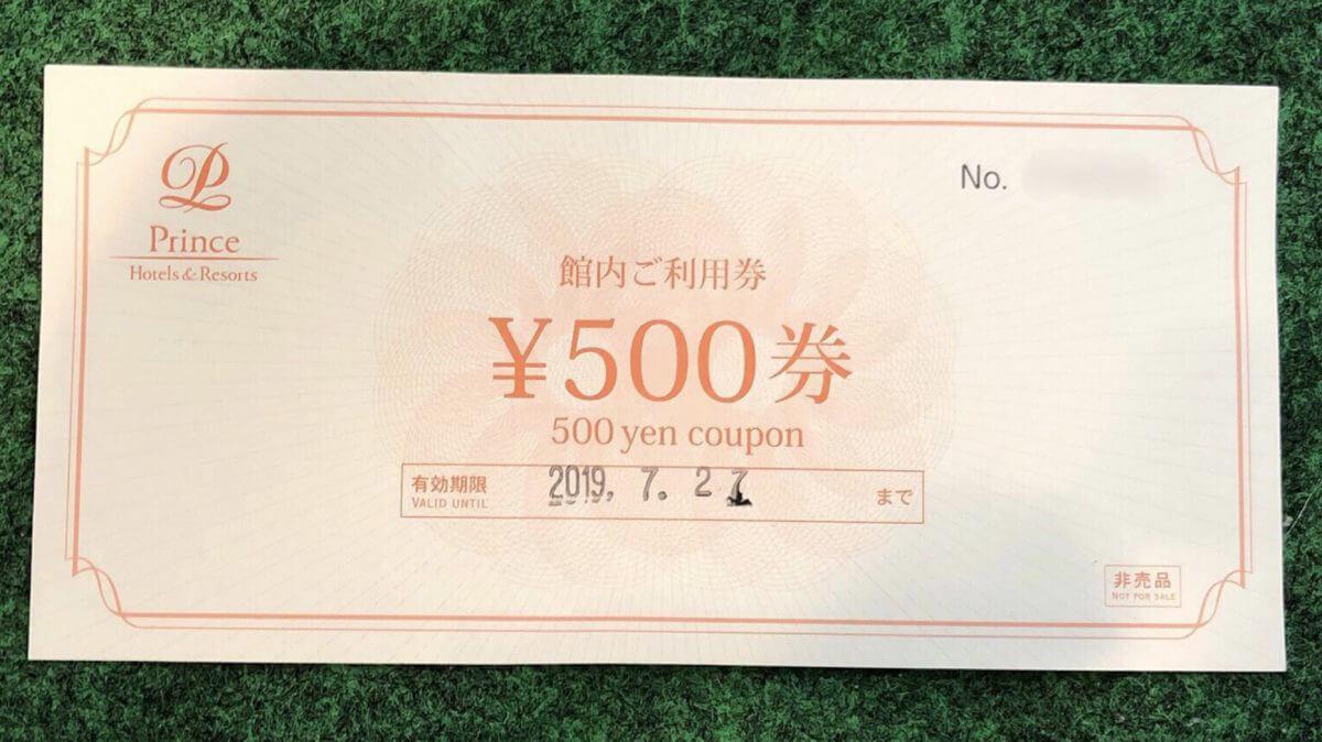 プリンスホテル館内利用券500円券