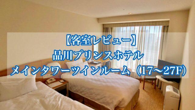 品川プリンスホテルメインタワーツインルーム(17〜27F)アイキャッチ