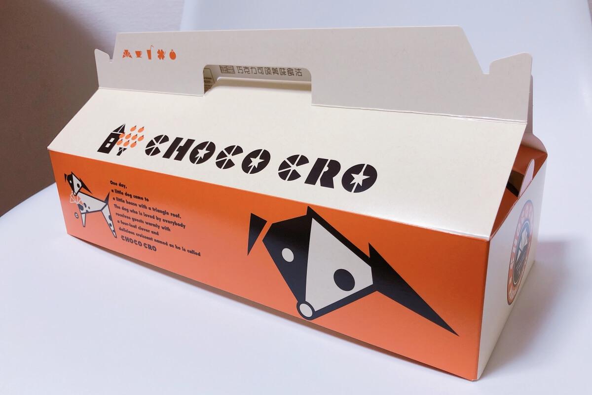 チョコクロバラエティBOX