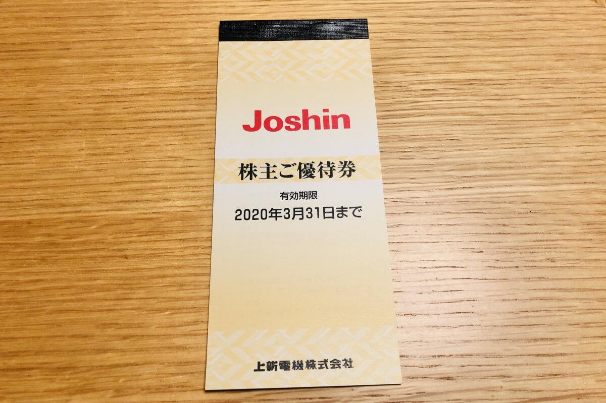 上新電機株主優待5,000円分