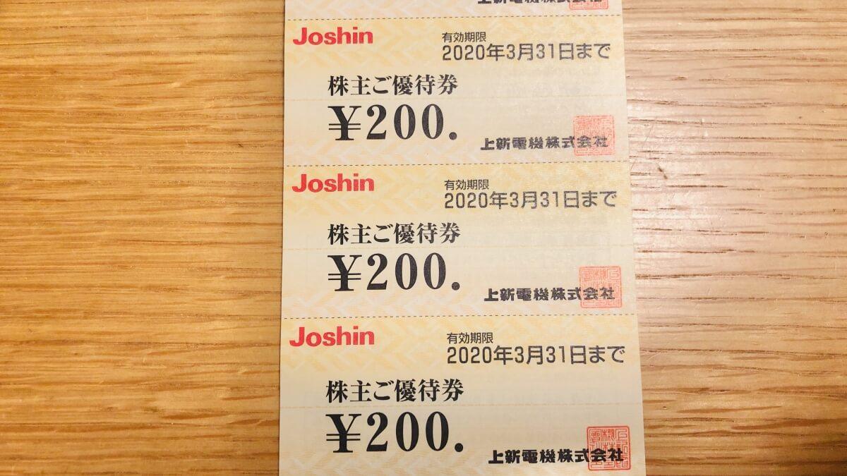 上新電機株主優待券200円
