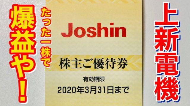 Joshinアイキャッチ
