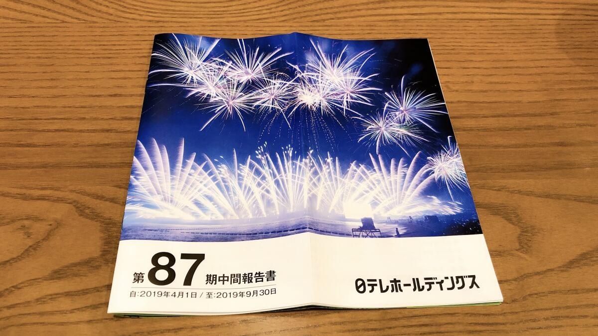日本テレビホールディングス中間報告書