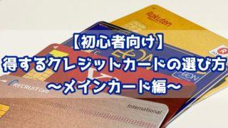 【初心者向け】得するクレジットカードの選び方【メインカード編】アイキャッチ