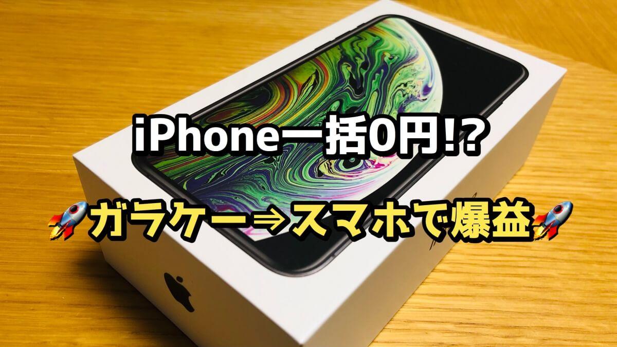 iPhone一括0円