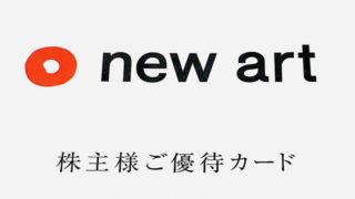 ニューアート株主優待カード