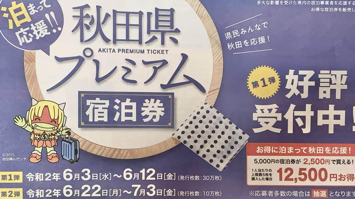 秋田県プレミアム宿泊券