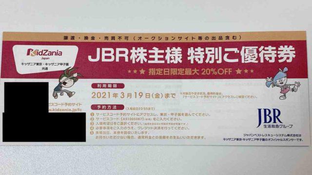 ジャパンベストレスキューシステム (2453)の端株優待アイキャッチ