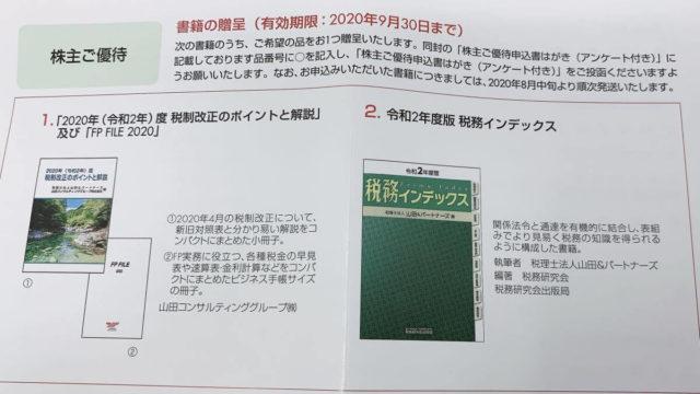 山田コンサルティンググループ株主優待