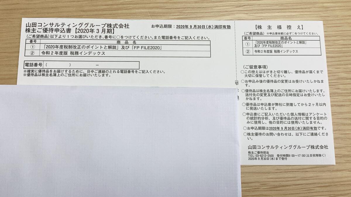 山田コンサルティンググループ株主アンケート