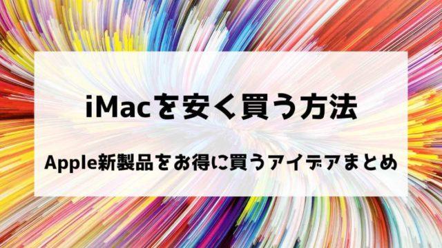 iMacを安く買う方法〜Apple新製品をお得に買うアイデアまとめ〜アイキャッチ