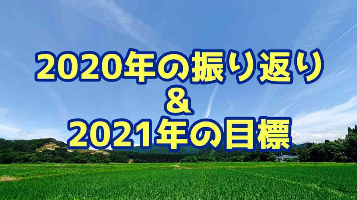 2020年の振り返りと、2021年の目標