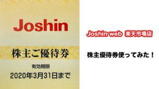 Joshin web楽天市場店で株主優待券を使ってみた!